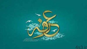 اشعار روز عرفه (4) سایت 4s3.ir