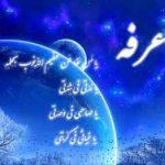 اشعار روز عرفه (6) سایت 4s3.ir