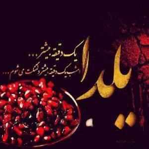 اشعار زیبای شب یلدا (4) سایت 4s3.ir