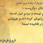 اشعار زیبای فروغ فرحزاد (5) سایت 4s3.ir