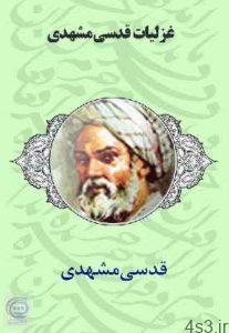 اشعار زیبای قدسی مشهدی از شاعران و سخنوران ایرانی سایت 4s3.ir