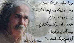 اشعار زیبای مهدي اخوان ثالث (2) سایت 4s3.ir