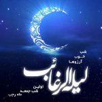 اشعار شب لیلة الرغائب (شب آرزوها) سایت 4s3.ir