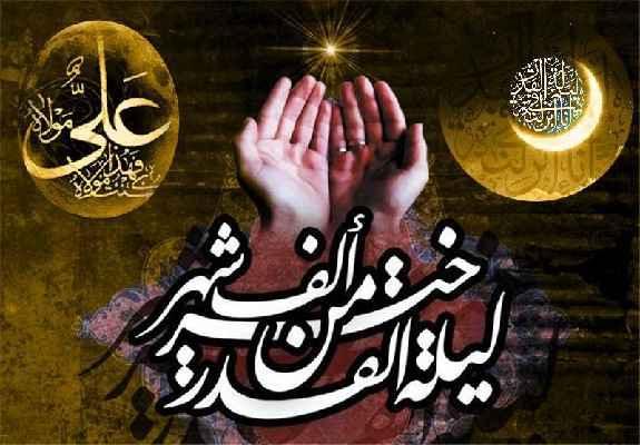 اشعار شب نوزدهم ماه مبارک رمضان سایت 4s3.ir