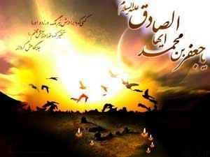 اشعار شهادت امام جعفر صادق(ع)-2 سایت 4s3.ir