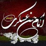 اشعار شهادت امام حسن عسکری (ع) سایت 4s3.ir