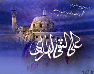 اشعار شهادت امام علی النقی الهادی(ع) سایت 4s3.ir