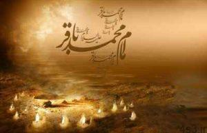 اشعار شهادت امام محمد باقر علیه السلام (2) سایت 4s3.ir