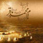 اشعار شهادت امام محمد باقر علیه السلام (4) سایت 4s3.ir