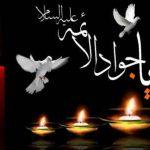 اشعار شهادت امام محمد تقی علیه السلام (2) سایت 4s3.ir