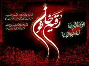 اشعار شهادت حضرت رقیه سلام الله علیها سایت 4s3.ir