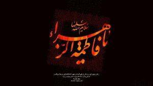 اشعار شهادت حضرت زهرا (س) و دهه فاطمیه سایت 4s3.ir