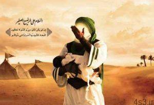اشعار شهادت حضرت علی اصغر (ع) سایت 4s3.ir