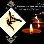 اشعار شهادت حضرت علی (ع) سایت 4s3.ir