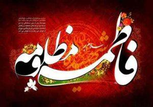 اشعار شهادت حضرت فاطمه زهرا سلام الله علیه(5) سایت 4s3.ir