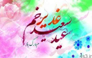 اشعار عید سعید غدیر خم (6) سایت 4s3.ir