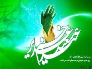 اشعار عید سعید غدیر خم (9) سایت 4s3.ir