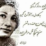 اشعار فروغ فرحزاد (6) سایت 4s3.ir