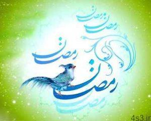 اشعار ماه مبارک رمضان (5) سایت 4s3.ir