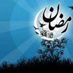 اشعار ماه مبارک رمضان (6) سایت 4s3.ir