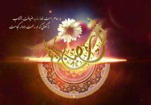 اشعار ماه مبارک رمضان (7) سایت 4s3.ir