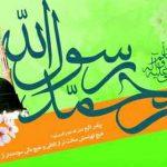 اشعار مبعث پیامبر اکرم صلی الله علیه و آله (7) سایت 4s3.ir