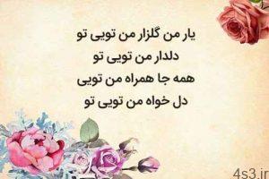 اشعار ملک الشعرای بهار سایت 4s3.ir