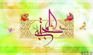 اشعار میلاد امام حسن مجتبی (ع)-3 سایت 4s3.ir