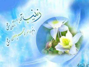 اشعار میلاد حضرت زینب کبری (س) سایت 4s3.ir