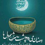 اشعار وداع با ماه رمضان (4) سایت 4s3.ir