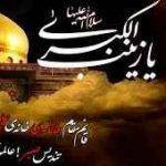 اشعار وفات حضرت زینب (س) -2 سایت 4s3.ir