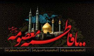 اشعار وفات حضرت معصومه سلام الله علیه (4) سایت 4s3.ir