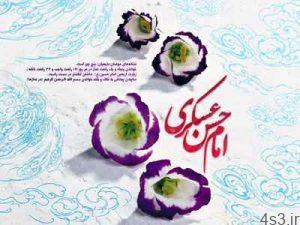 اشعار ولادت امام حسن عسکری علیه السلام (4) سایت 4s3.ir