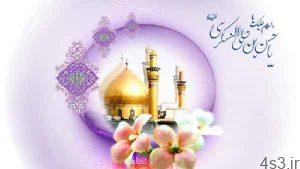 اشعار ولادت امام حسن عسکری (ع) سایت 4s3.ir