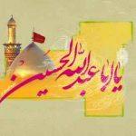 اشعار ولادت امام حسین علیه السلام (4) سایت 4s3.ir