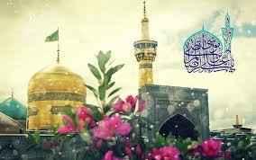 اشعار ولادت امام رضا (ع) سایت 4s3.ir
