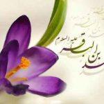اشعار ولادت امام محمد باقر علیه السلام (3) سایت 4s3.ir