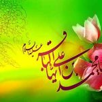 اشعار ولادت امام محمد باقر علیه السلام (4) سایت 4s3.ir