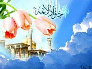 اشعار ولادت امام محمد تقی علیه السلام (6) سایت 4s3.ir