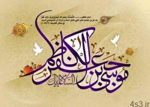 اشعار ولادت امام موسی کاظم علیه السلام (3) سایت 4s3.ir