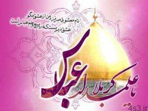 اشعار ولادت حضرت ابوالفضل علیه السلام (3) سایت 4s3.ir