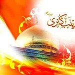 اشعار ولادت حضرت زینب سلام الله علیها (4) سایت 4s3.ir