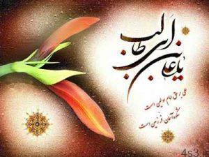 اشعار ولادت حضرت علی علیه السلام (4) سایت 4s3.ir