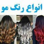 انواع رنگ مو: موقت ، نیمه موقت و دایم سایت 4s3.ir