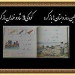 اولین روز دبستان بازگرد (محمد علی حریری جهرمی) سایت 4s3.ir