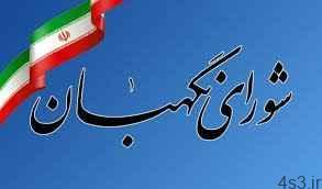 تحقیر جایگاه رئیس «جمهوری اسلامی ایران» در بیانیه شورای نگهبان سایت 4s3.ir