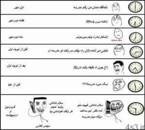 ترول بازگشایی مدارس و اول مهر سایت 4s3.ir