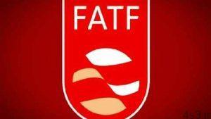 تصویب FATF تکذیب شد سایت 4s3.ir