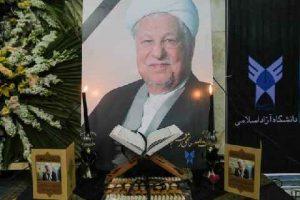تعویق مراسم سالگرد آیت الله هاشمی رفسنجانی سایت 4s3.ir
