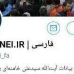 توئیتر صفحه رهبر انقلاب را مسدود کرد سایت 4s3.ir